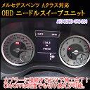 【Aクラス(176系/後期)用】メルセデスベンツ用 OBD ニードルスイープユニット