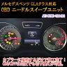 【GLA(156系)/後期用】メルセデスベンツ用 OBD ニードルスイープユニット