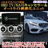 【C-Class(205系)用】メルセデスベンツ用 OBD TV/NAVIキャンセラー&オートライト鈍感化ユニット【02P27May16】
