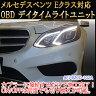 【E-Class/クーペ(212系/207系)用】メルセデスベンツ用 OBD デイライト&デイライトメニューコーディングユニット