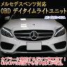 【Cクラス(205系Z)用】メルセデスベンツ用 OBD デイタイムライトユニット