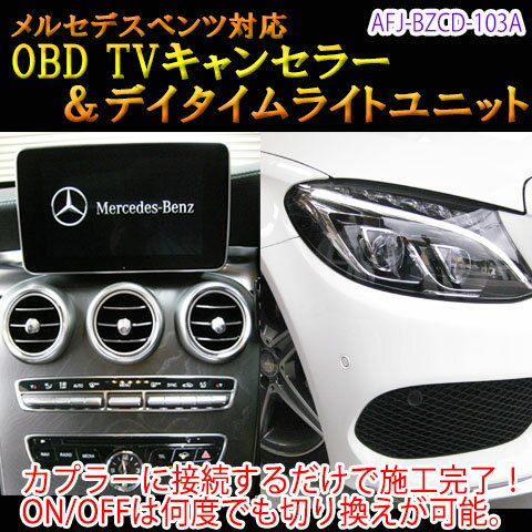 【Cクラス(205系K)用】メルセデスベンツ用 OBD TV/NAVIキャンセラー&デイタイムライトユニット
