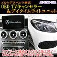 【C-Class(205系)用】メルセデスベンツ用 OBD TV/NAVIキャンセラー&デイタイムライトユニット