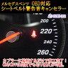 【CLSクラス(218系)用】メルセデスベンツ用 OBDシートベルト警告音(シートベルトアラーム)キャンセラーユニット