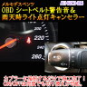 【Eクラス(213系/W213)用】メルセデスベンツ用 OBD シートベルト警告音&雨天時ライト点灯キャンセラー
