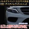 【GLE(166系)用】メルセデスベンツ用 OBD デイライト&デイライトメニューコーディングユニット