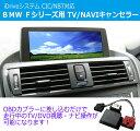 【BMW Fシリーズ用】OBD TV/NAVIキャンセラー KUFATEC TVキャンセラー