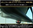 BMWセキュリティLEDコントローラユニット 【BMW専用】