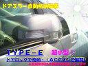 ドアミラー 自動格納装置 ラパン適合(TYPE-E)(キーレス連動)