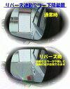 リバース連動ミラー下降装置 デリカD5適合