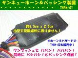 【メール便送料無料】サンキューホーン&フラッシュ装置(一部ニッサン車を除く)