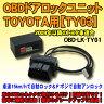 OBDドアロックユニット ヴォクシーHV(R8#系)TSS装着車用【TY03】 車速連動ドアロック