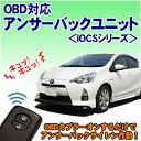 OBDアンサーバックユニット トヨタ用【TY01】2009年一部車種限定