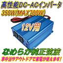 余裕のAC100V電源を車中泊にどうぞ!ケーブル付の商品です!50Hz/60Hz切替式なので全国で使えます。DC12V用350W(最大700W) 純正弦波インバーター周波数切替式 ケーブル付き SK350