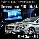 同乗者が走行中のTV・DVD視聴を可能にする【MercedesBenz NTG UNLOCK】【M-Class(W166)用】