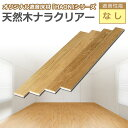 1坪入り 直貼りフローリング 天然木ナクリアー 厚単板 床材 訳あり アウトレット 即納