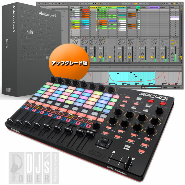 Ableton Live 9 Suite UG from Lite + APC40MKII (MK2) セット