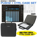 Ableton Push 2 (Live Intro 付属) + MAGMA CTRL CASE SET【数量限定 MASTER OF Live 9 (書籍)プ...