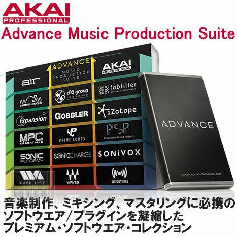 AKAI professional Advance Music Production Suite