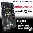 AKAI professional AMX + Serato DVS (Serato DJ拡張キット) セット 【プライスダウン】
