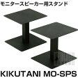 KIKUTANI MO-SPS(1ペア)