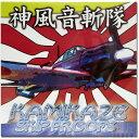 DJ $hin KAMIKAZE SKIP PROOFS (バトルブレイクス レコード)