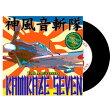 "DJ $hin Kamikaze Seven (7"" レコード バトルブレイクス)"