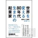 日本を活性化させるのは、80年代生まれの起業家だ!