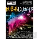 DJシーンの最先端秋葉系DJを大紹介!