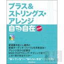 【書籍】ブラス&ストリングス・アレンジ自由自在 完全版