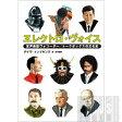 【書籍】エレクトロ・ヴォイス 変声楽器ヴォコーダー/トークボックスの文化史