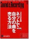 すべての音楽家のための専門誌Sound & Recording Magazine 2009年2月号