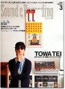 すべての音楽家のための専門誌Sound & Recording Magazine 2009年3月号