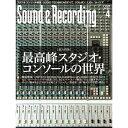 Sound&Recording Magazine(サウンド&レコーディング・マガジン) 2015年4月号