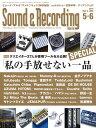 Sound&Recording Magazine(サウンド&レコーディング・マガジン) 2015年5・6月号
