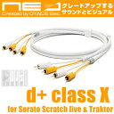 NEO Created by OYAIDE (オヤイデ) d+ class X 【2.1m】 for Serato Scratch Live and Traktor