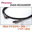 Pioneer DAS-RCA020R (RCAアナログケーブル/2本1組)