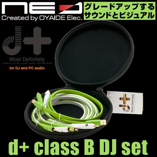 NEO Created by OYAIDE (オヤイデ) d+ class B DJ set【送料無料】