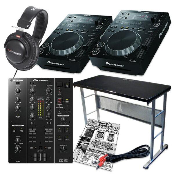 【キャンペーン特典付き!】 Pioneer CDJ-350 + DJM-350 + DJT-1180 SET 【代引手数料/送料無料】