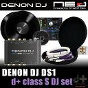 DENON DJ DS1 + d+class S DJ set【AKAI LPD8 プレゼントキャンペーン対象!】【DS1用LPD8セッティングガイド付属】