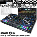 DENON DJ MC7000 【発売特別記念!7大特典無料プレゼントキャンペーン開催中!】
