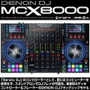 DENON DJ MCX8000 【今だけDENON DJヘッドホン「HP600」とUSBメモリ16GB×2本をプレゼント!】