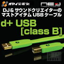 NEO Created by OYAIDE(オヤイデ)d+USB class B【1.0m】【送料無料】