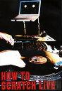 serato Scratch Liveの教則DVDが遂に登場!!【12/19発売】HOW TO SCRATCH LIVE