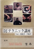DJ宮島DJテクニック講座Vol.1初級者~中級者
