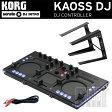 KORG KAOSS DJ + PCスタンドLT-100セット 【数量限定プライス】
