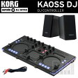 KORG KAOSS DJ + スピーカーPM0.1セット 【数量限定プライス】
