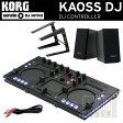 KORG KAOSS DJ 簡易セットC 【数量限定プライス】
