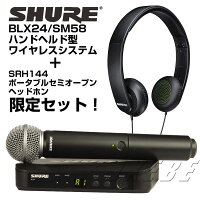 SHUREBLX24/SM58