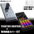 Native Instruments TRAKTOR KONTROL F1 + DS-PC-KONTROL F1 SET